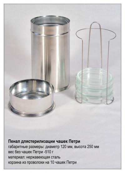 Пенал нерж. d=120, h=300 мм с крышкой и штативом для стерилизации чашек Петри