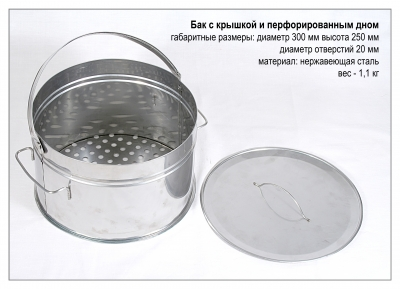 Бак нерж. перф. дно d=300 h=250 мм, крышка, ручки